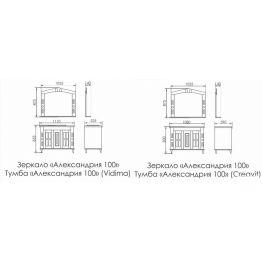 Тумба Атолл Александрия 100 (Vidima) слоновая кость/патина золото